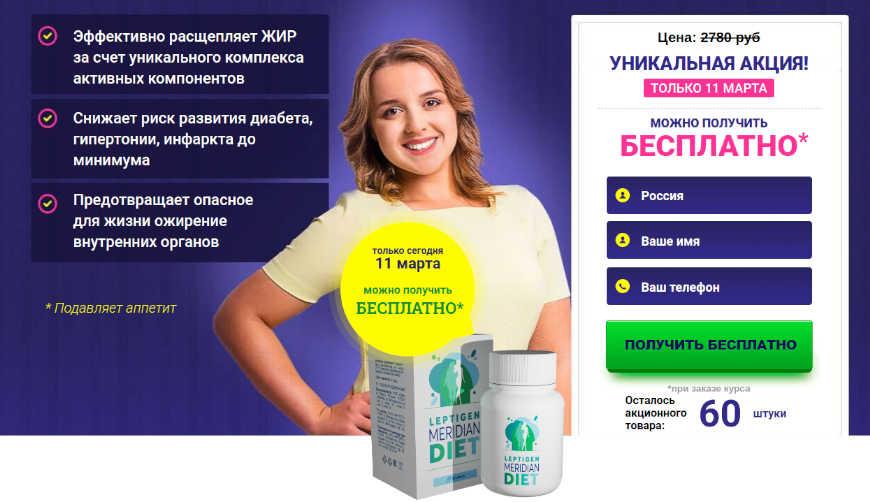 Leptigen Meridian Diet — Обман!
