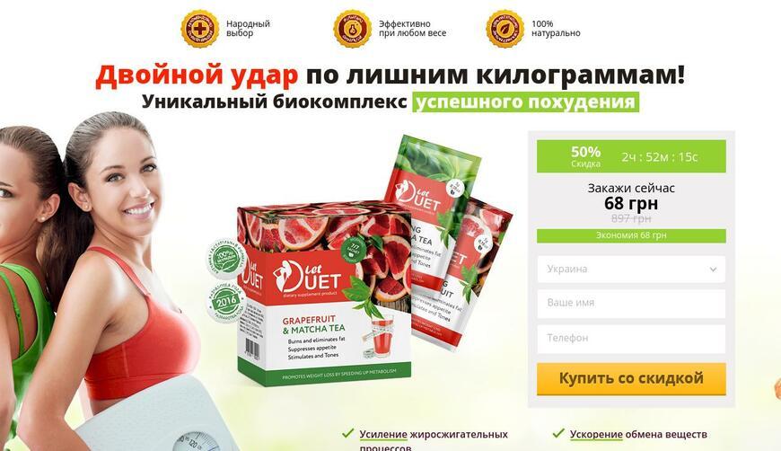 Let Duet  — биокомплекс для похудения 147 руб. Осторожно! Обман!!!