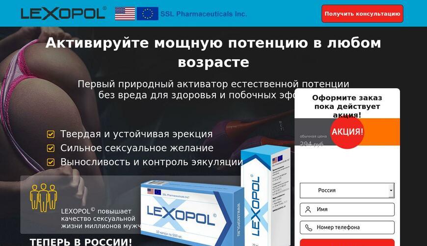Lexopol средство для мощной потенции 147 р. Осторожно! Обман!!!