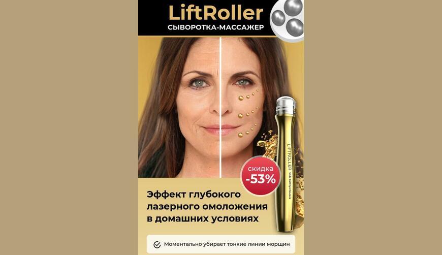 Сыворотка-массажер от морщин LiftRoller. Осторожно! Обман!!!