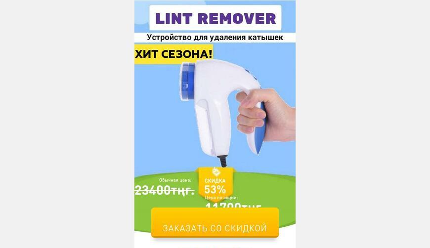 Lint Remover  — устройство для удаления катышек. Осторожно! Обман!!!