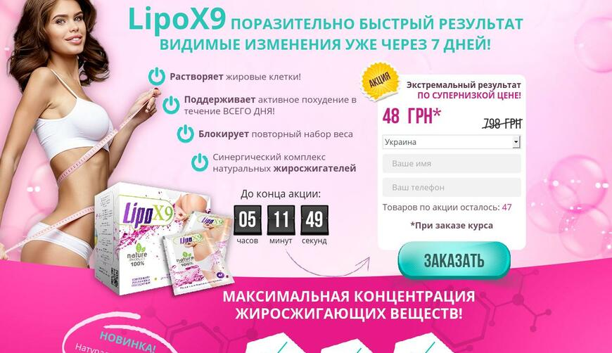 Активное похудение — LipoX9. Осторожно! Обман!!!