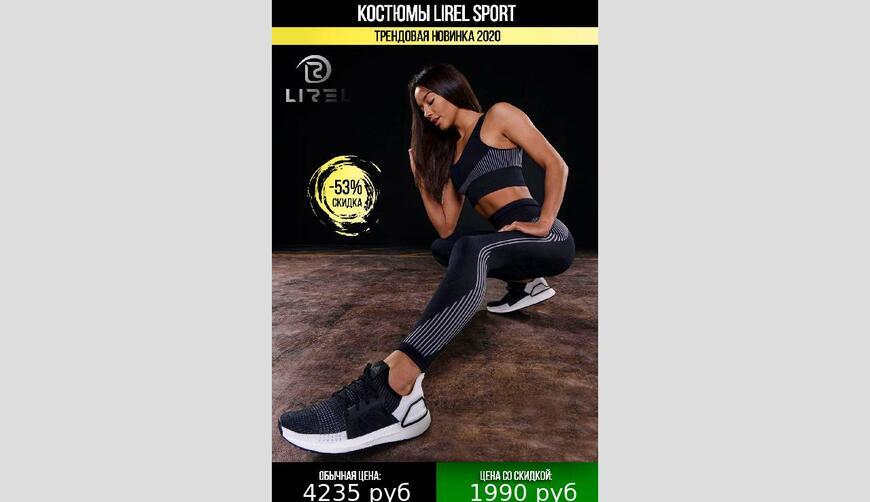 Lirel sport — спортивный комплект. Осторожно! Обман!!!