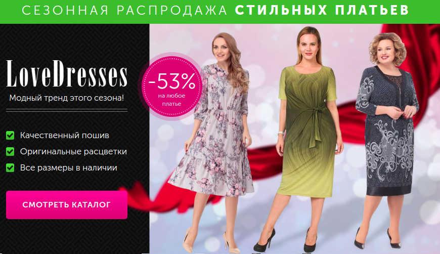 Сезонная распродажа стильных платьев за 1890р. — Обман!