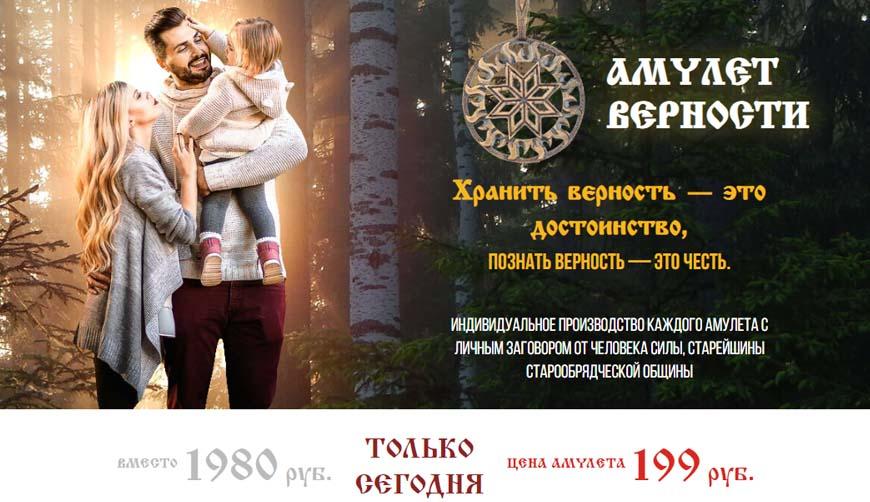 Амулет верности за 199р. — Обман!