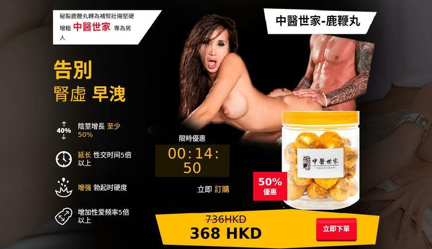 Lubian Ball — средство для потенции от китайской медицины. Осторожно! Обман!!!