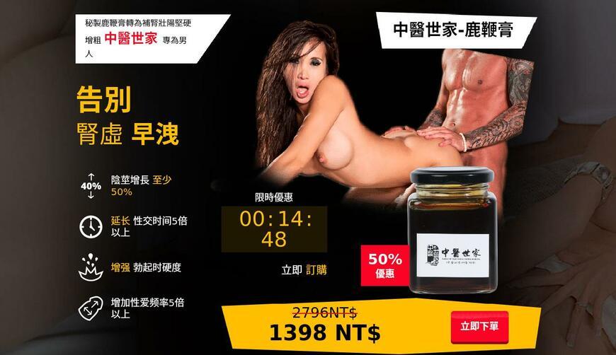 Lubian Cream — средство китайской медицины для потенции и увеличения. Осторожно! Обман!!!