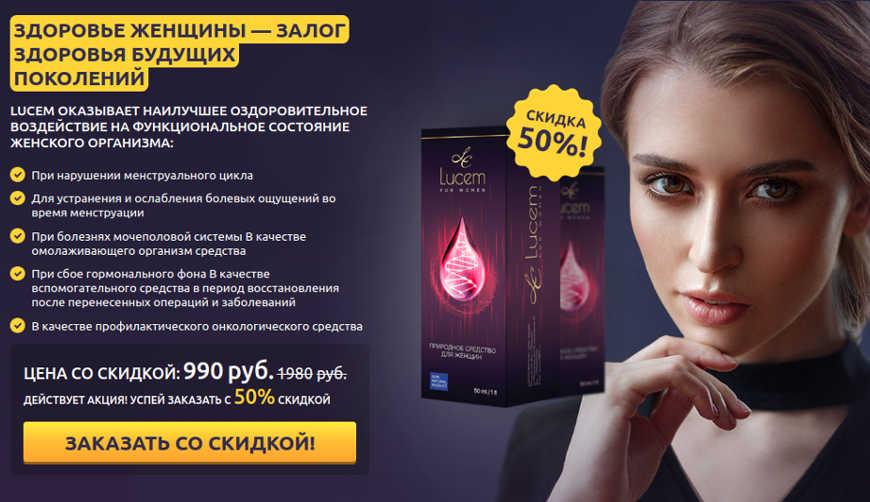 Lucem. Разоблачение Средства для Женского Здоровья