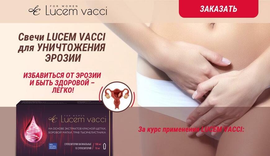 LUCEM VACCI — свечи для женского здоровья. Осторожно! Обман!!!