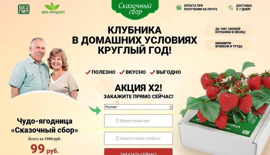 Чудо-ягодница «Сказочный сбор» 99 руб. Осторожно! Обман!!!