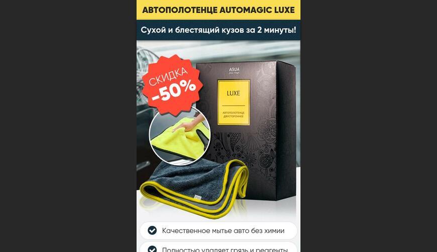 Автополотенце Automagic Luxe. Осторожно! Обман!!!