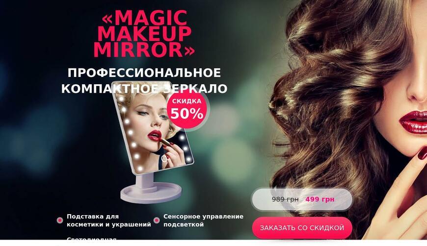 Сенсорное зеркало для макияжа Magic Makeup Mirror за 1990 руб. Осторожно! Обман!!!