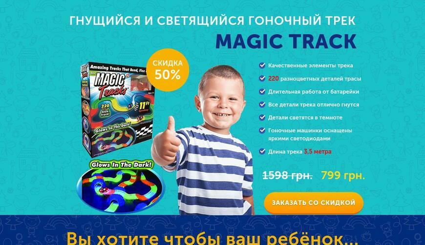 Magic Tracks — детский светящийся конструктор. Осторожно! Обман!!!