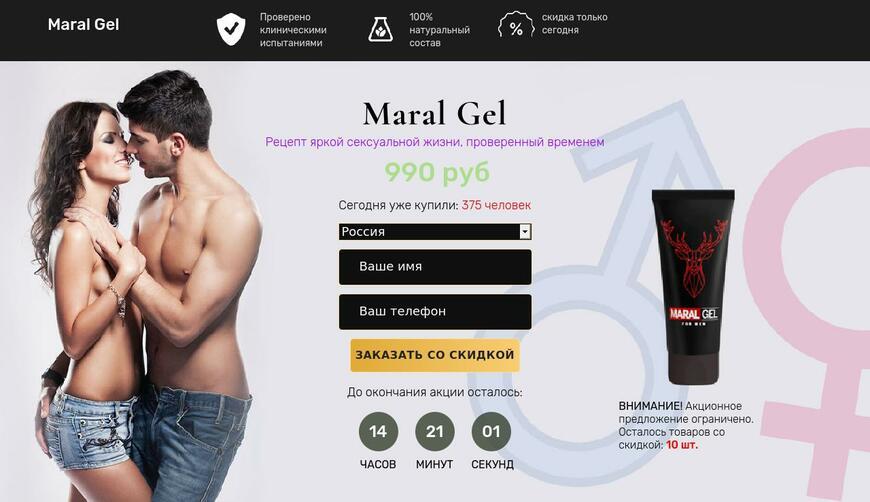 Maral Gel — гель для увеличения полового члена. Осторожно! Обман!!!