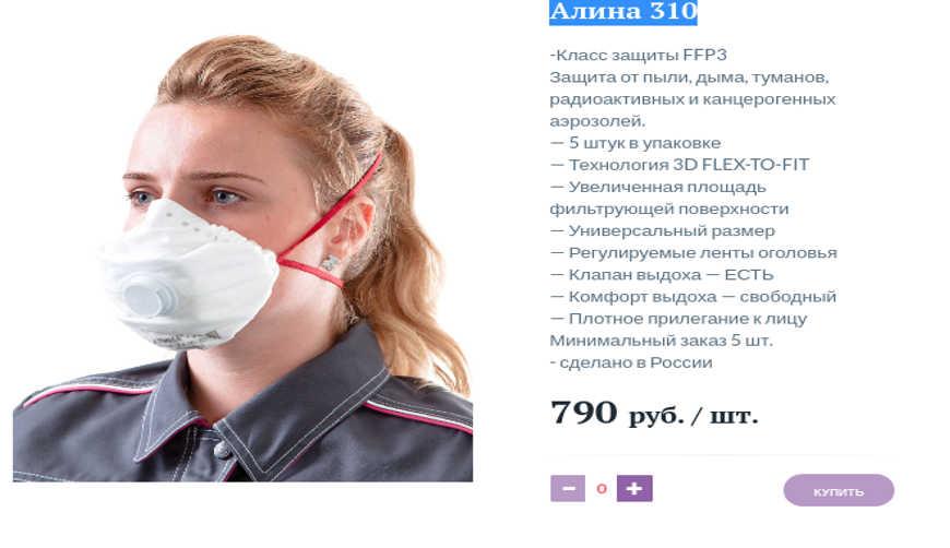 Защитная маска Алина 310 за 790р. — Обман!