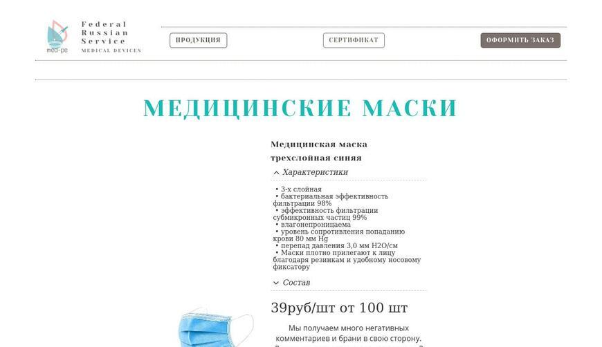 Медицинские маски — 39 руб. (от 100 шт). Осторожно! Обман!!!