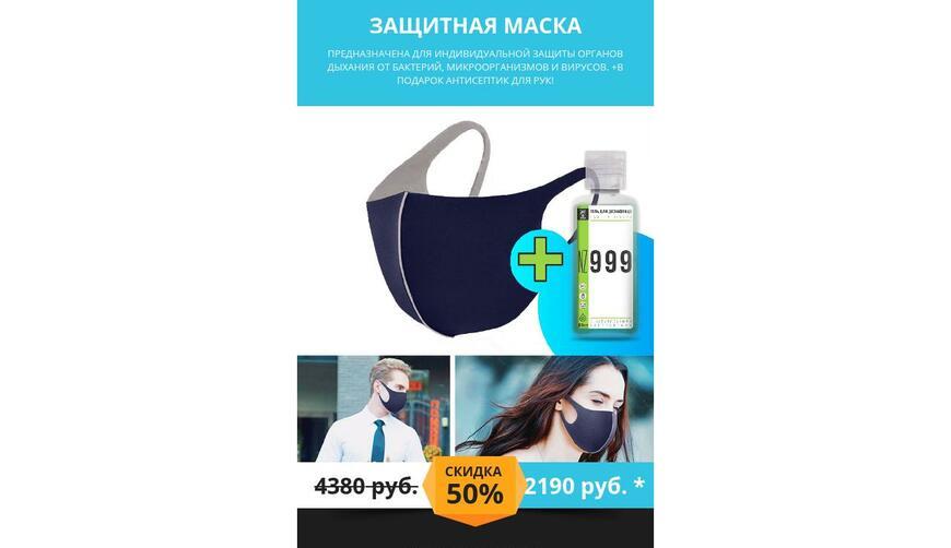 Защитные многоразовые маски + Антисептик. Осторожно! Обман!!!