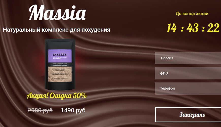 Massia за 1490р. — Обман!