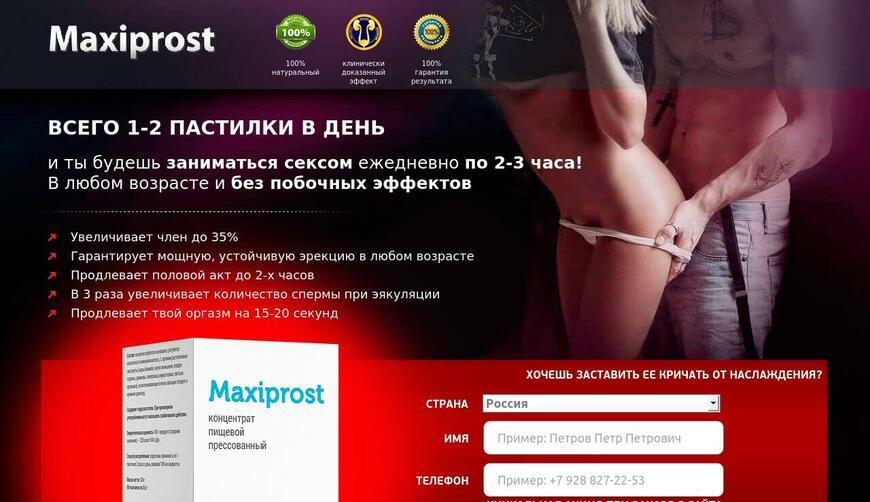 Maxiprost для повышения потенции за 147 руб.. Осторожно! Обман!!!