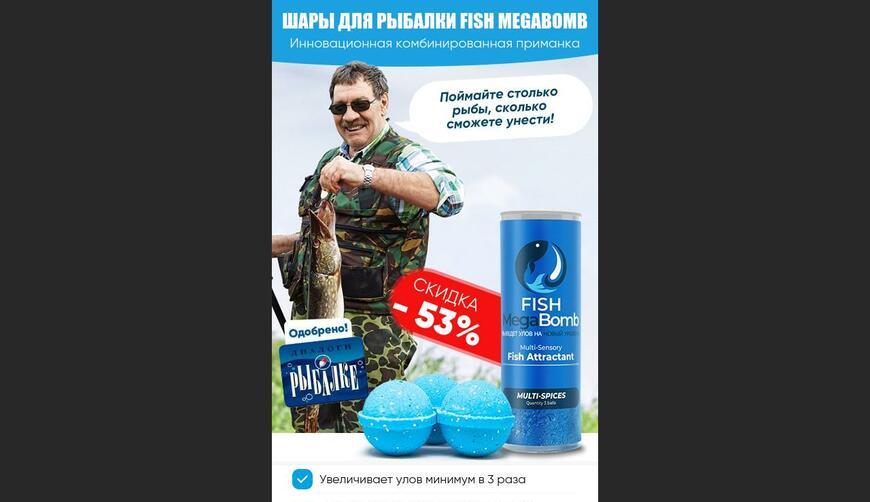 Fish MegaBomb — инновационная приманка для рыбалки. Осторожно! Обман!!!