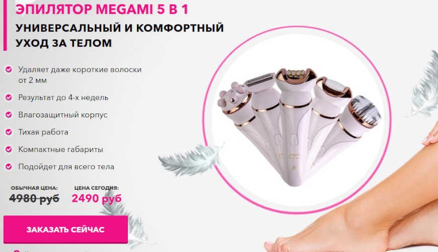 Megami 5 в 1 за 2490р. — Обман!