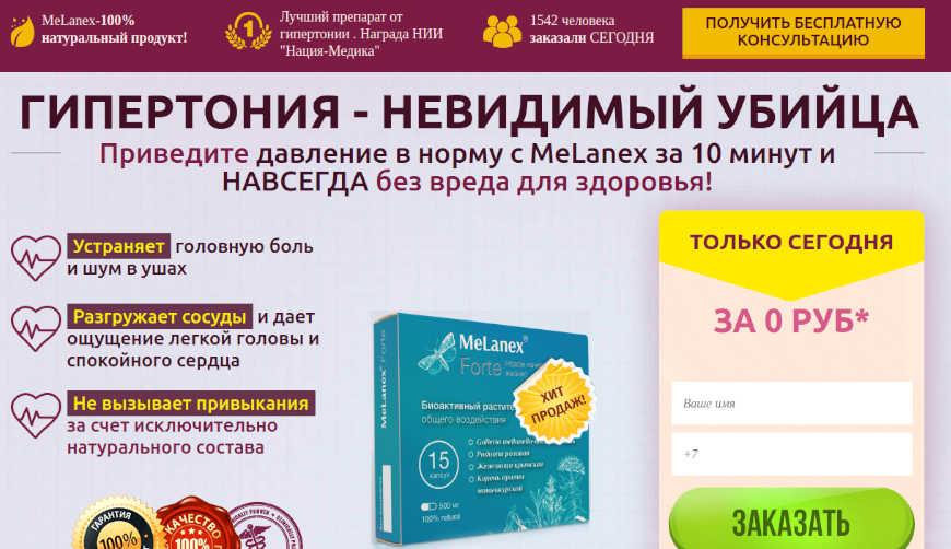 MeLanex за 0р. — Обман!