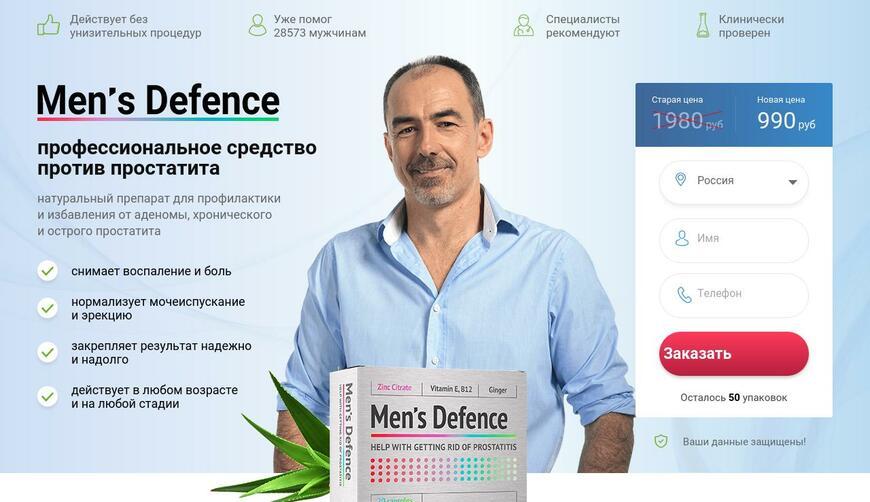 MEN`S DEFENCE — средство против простатита. Осторожно! Обман!!!