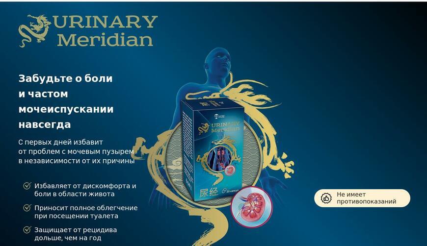 URINARY Meridian — средство от недержания для мужчин 0 руб.. Осторожно! Обман!!!