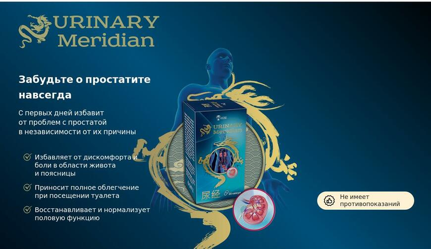 URINARY Meridian — средство от простатита для мужчин 0 руб.. Осторожно! Обман!!!
