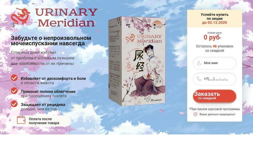 URINARY Meridian — средство от недержания для женщин 0 руб.. Осторожно! Обман!!!