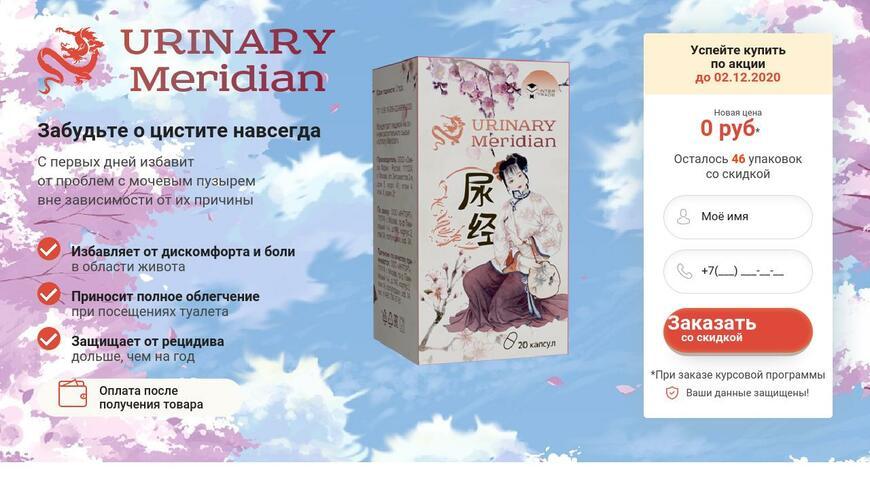 URINARY Meridian — средство от цистита для женщин 0 руб.. Осторожно! Обман!!!