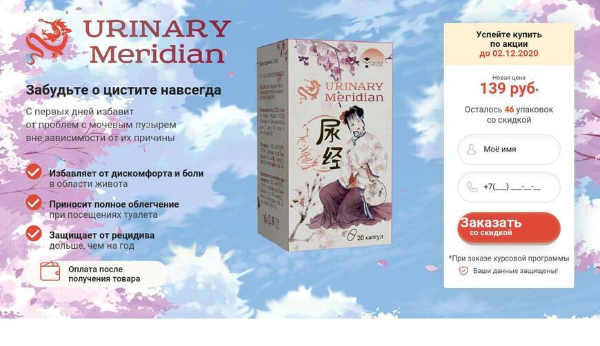 URINARY Meridian — средство от цистита для женщин 139 руб.. Осторожно! Обман!!!