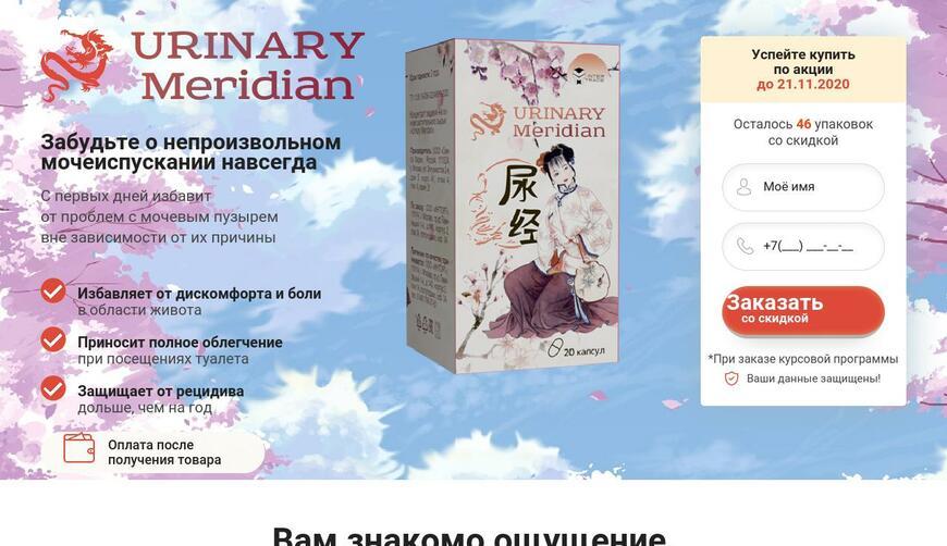 URINARY Meridian- средство от недержания для женщин. Осторожно! Обман!!!