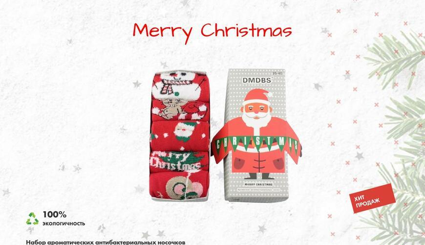 Набор новогодних носочков Merry Christmas. Осторожно! Обман!!!