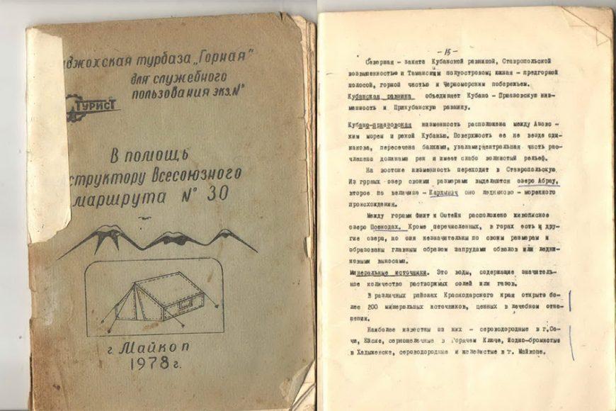 Методичка «В помощь инструктору Всесоюзного маршрута №30»