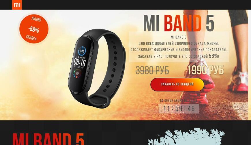 Фитнес-браслет Xiaomi Mi Band 5. Осторожно! Обман!!!