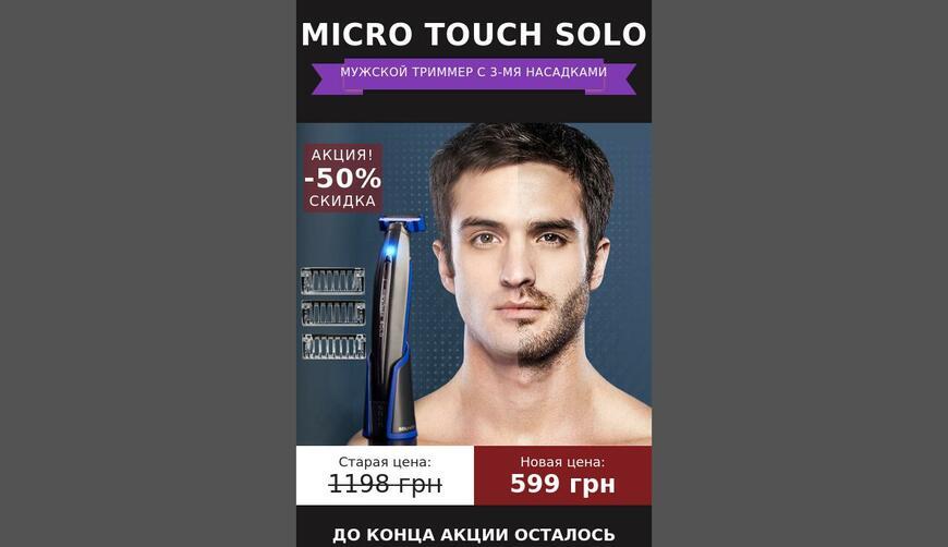 Micro Touch Solo — мужской триммер. Осторожно! Обман!!!