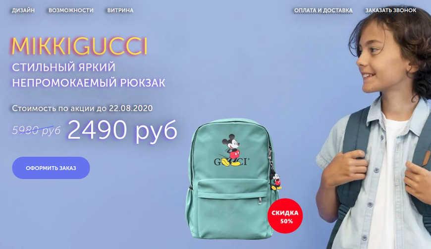 MikkiGucci за 2490р. — Обман!