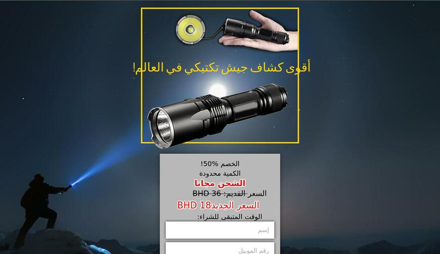 Military Flashlight  — тактический фонарик. Осторожно! Обман!!!