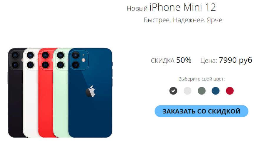 iPhone Mini 12 (копия) за 7990р. — Обман!