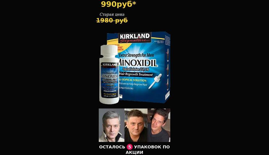 Minoxidil — средство для роста волос и бороды. Осторожно! Обман!!!