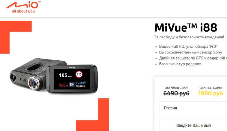 MiVue™ i88 за 1990р. — Обман!