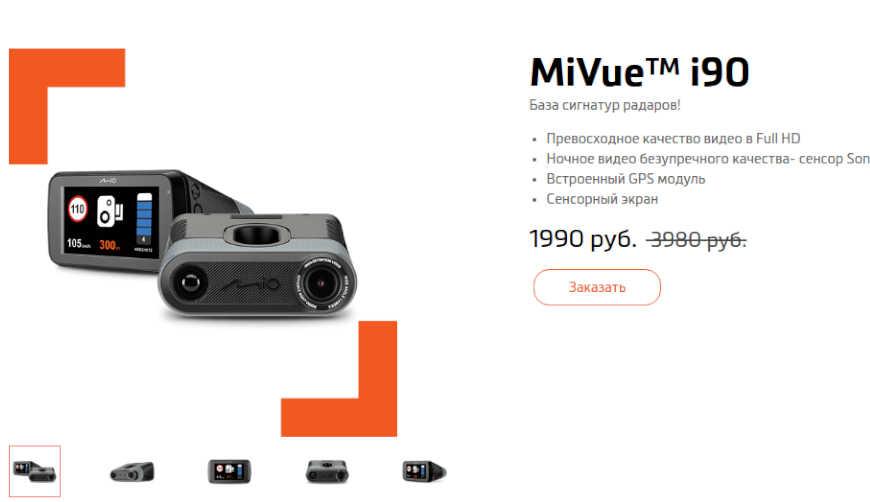 MiVue i90 за 1990р. — Обман!