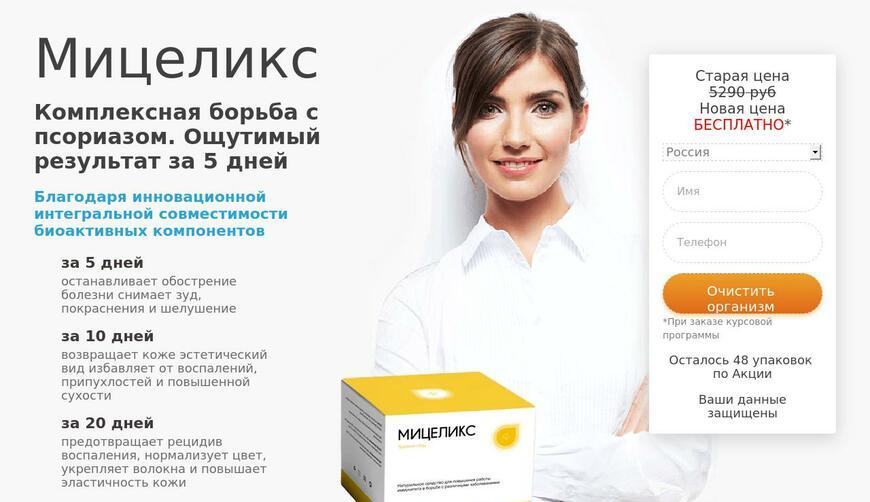 Мицеликс средство от псориаза и дерматита Бесплатно. Осторожно! Обман!!!