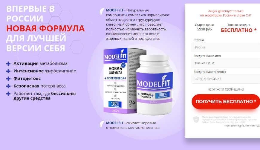 MODELFIT за 0р. — Обман!