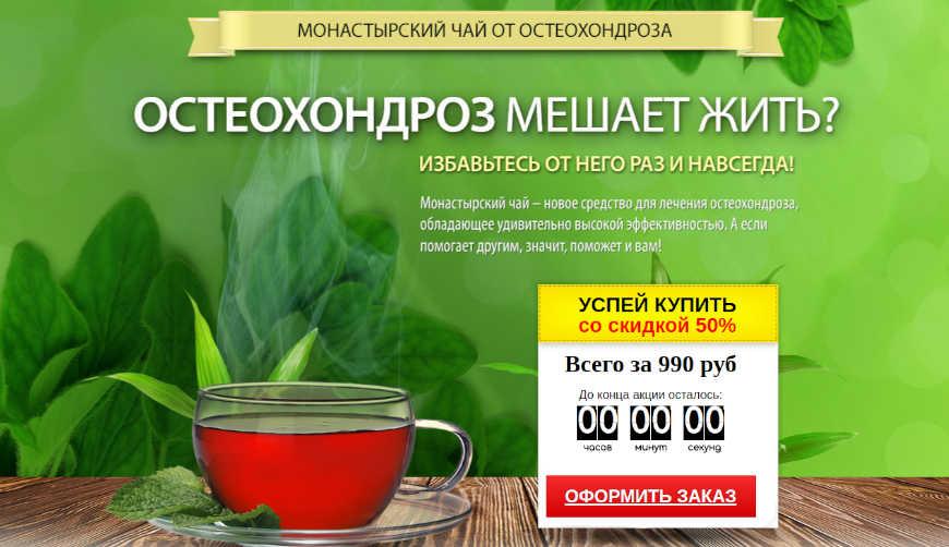 Монастырский чай за 990р. — Обман!