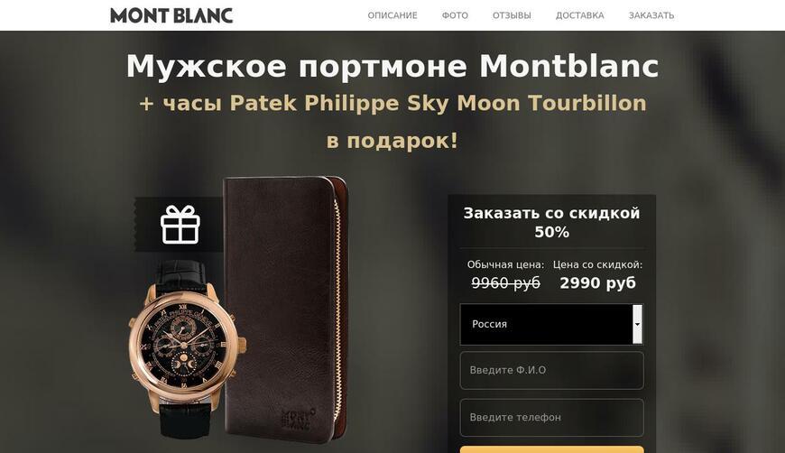 Реплика Montblanc Мужское портмоне + часы Patek Philippe Sky Moon Tourbillon в подарок. Осторожно! Обман!!!