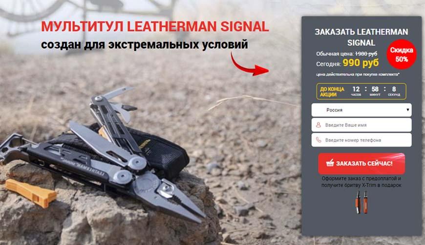 Нож Мультитул Leatherman Signal за 990р. — Обман!