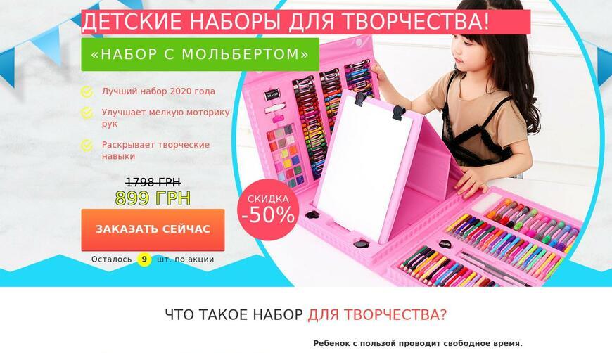 Детский набор для творчества за 899 грн. Осторожно! Обман!!!