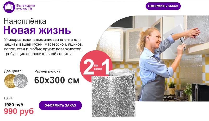 Наноплёнка Новая жизнь за 990р. — Обман!